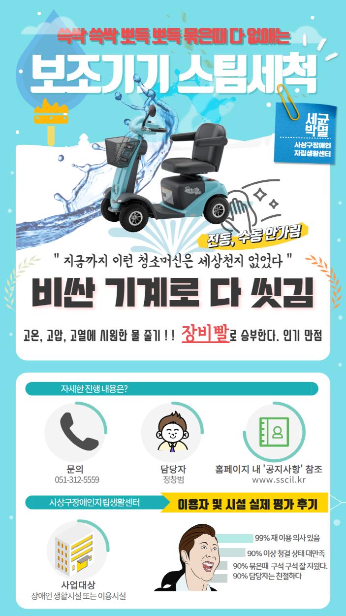 [크기변환]보조기기스팀세척사업 홍보.png