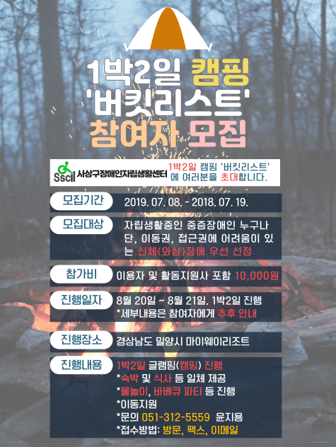 [크기변환]SSCIL_홍보물_버킷리스트.png