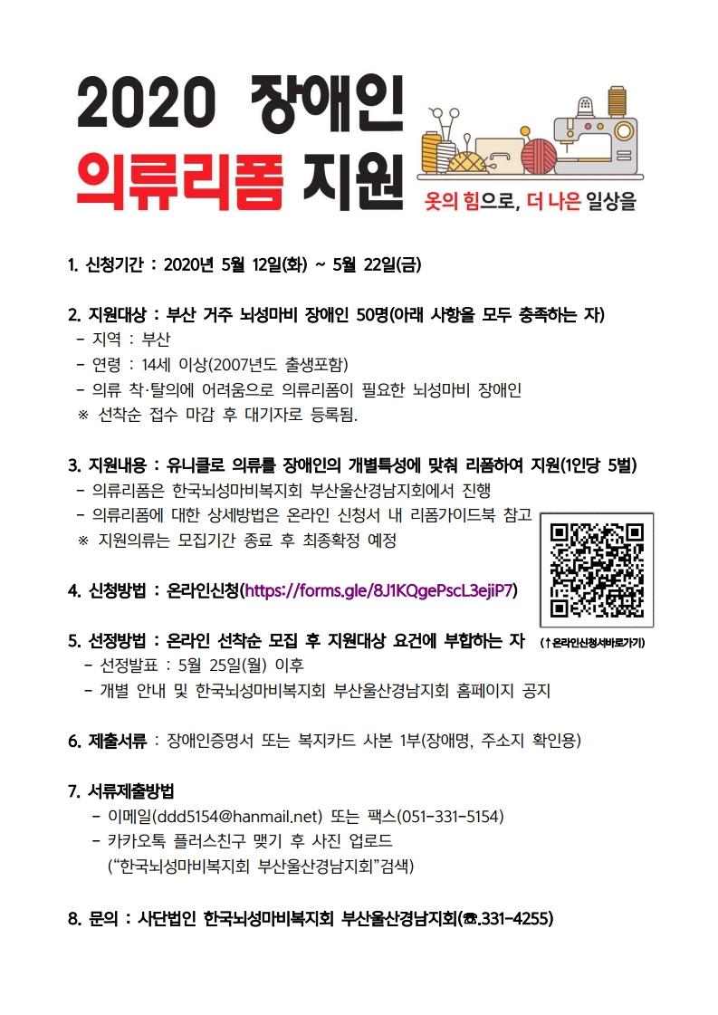 2020 장애인 의류리폼지원사업 안내문.pdf_page_1.png