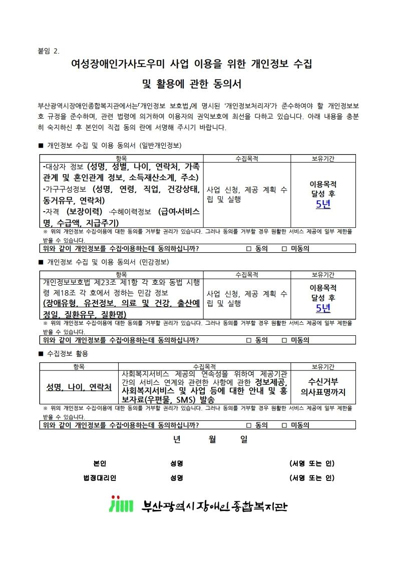2020년 여성장애인 이용자 모집 공문(외부).pdf_page_4.jpg
