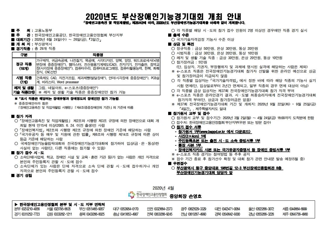(2020. 03. 02) 신문지면공고문(부산-발송).hwp.pdf_page_1.jpg