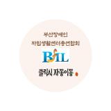 부산장애인자립생활센터홈페이지개설안내