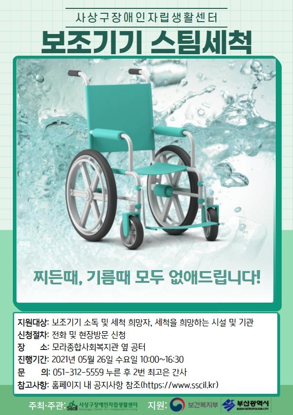 보조기기홍보물5월.jpg