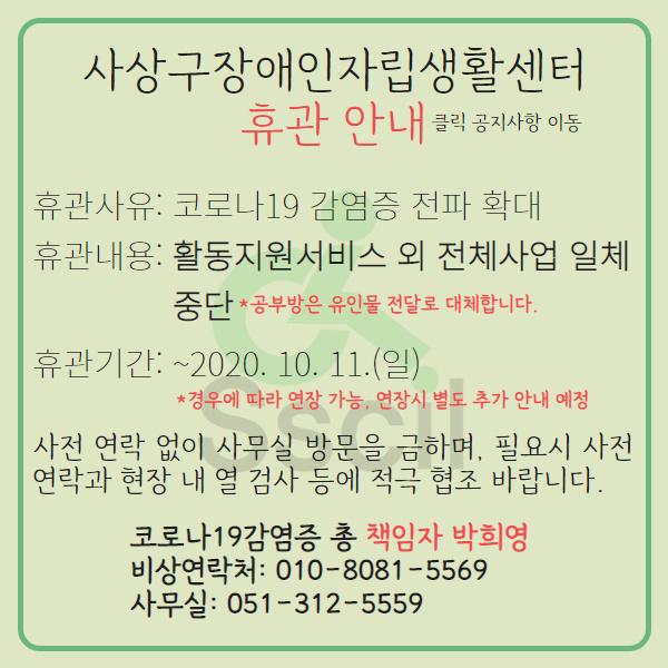 코로나19감염증팝업창.jpg