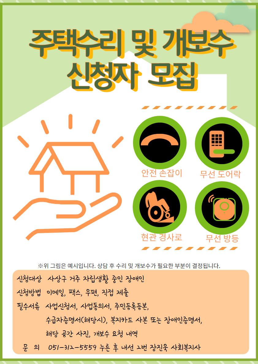 주택수리및개보수 신청자 모집 (1).jpg