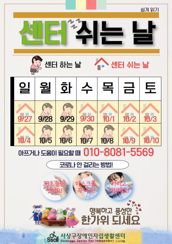 추석 안내(발달장애인).png