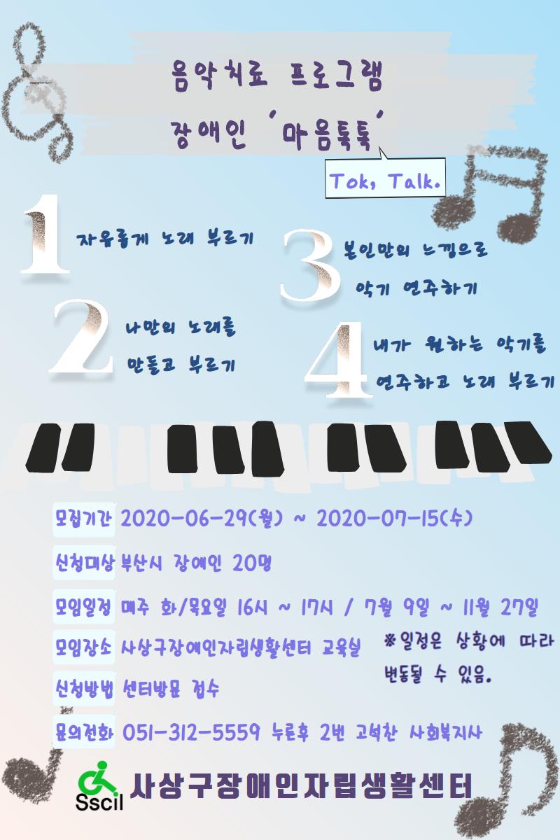 마음톡톡 홍보물 (4).png