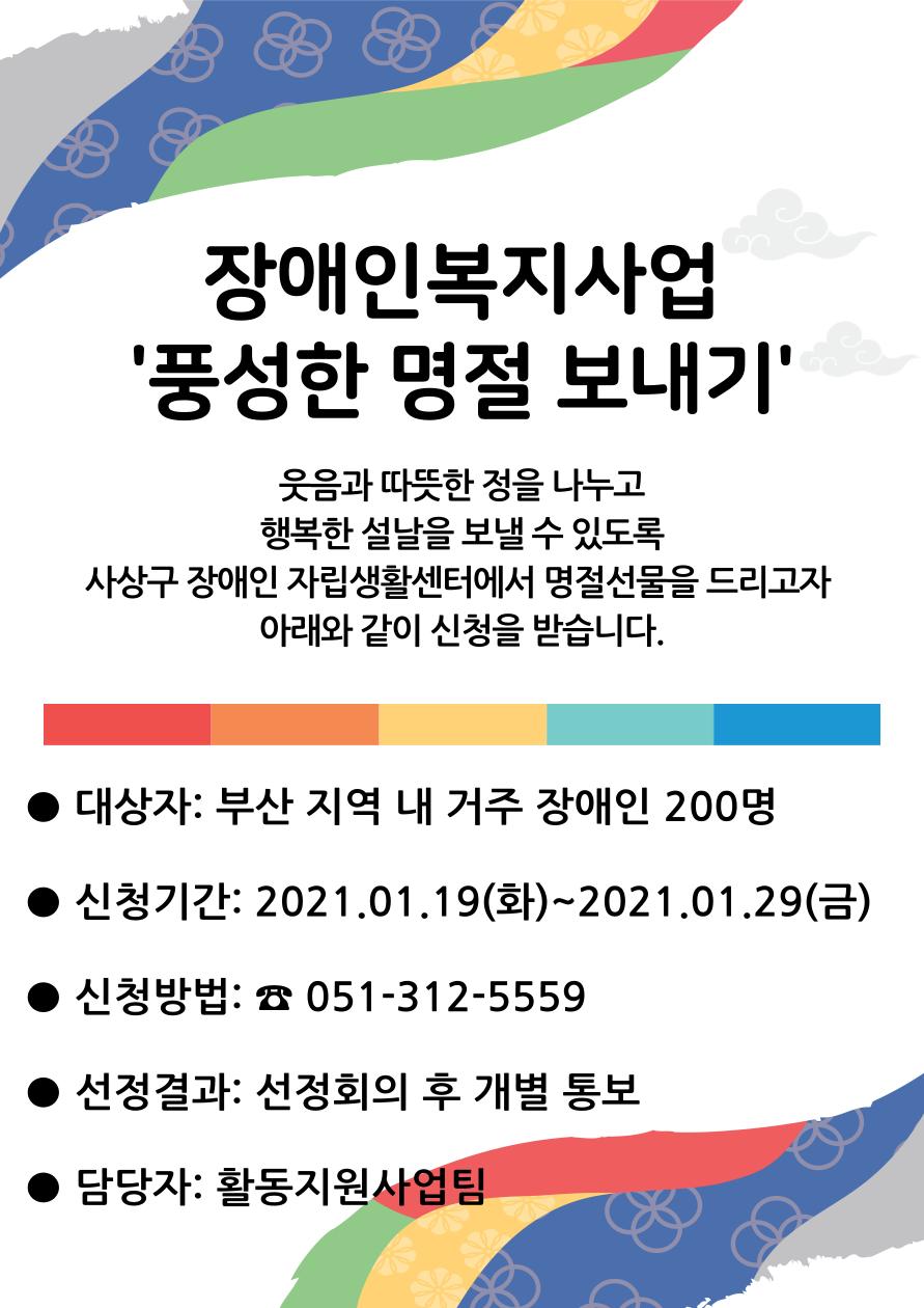 홍보시안(설).png
