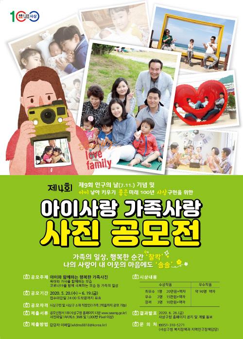 제4회『아이사랑 가족사랑 사진 공모전』포스터.jpg