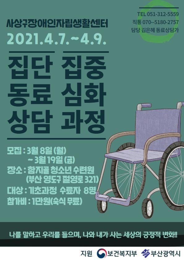 2021 장애인 집단동료상담 집중심화과정 (1).jpg